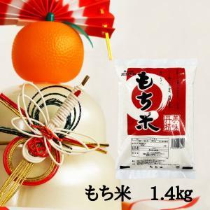もち米 白米 1.4kg (1升分) 国内産100% 通常発...