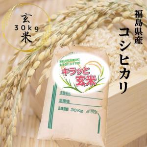 コシヒカリ お米 調整済玄米 キラッと玄米30kg 平成29年 福島県産 あすつく 送料無料|aizu-crops