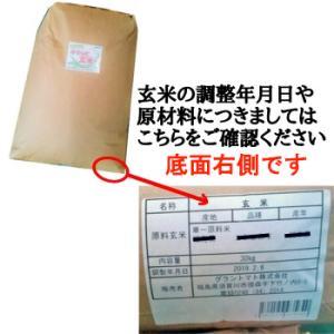 コシヒカリ お米 調整済玄米 キラッと玄米30kg 平成29年 福島県産 あすつく 送料無料(4月末まで限定特価) aizu-crops 02