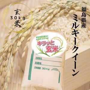 ミルキークイーン お米 調整済玄米 キラッと玄米30kg  平成29年 福島県産 送料無料 あすつく|aizu-crops