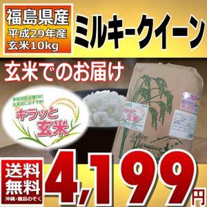 ミルキークイーン お米 調整済玄米 キラッと玄米10kg  平成29年 福島県産 送料無料|aizu-crops