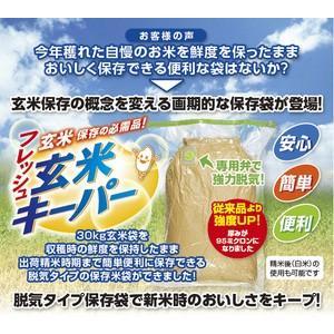 玄米キーパー 1袋入り 30kg玄米用 掃除機で脱気【お米と一緒で送料無料】|aizu-crops