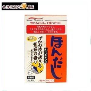 【1ケース】 ほんだし 箱 (1kg×10個入り)  味の素【同梱不可】【送料無料】|aizu-crops