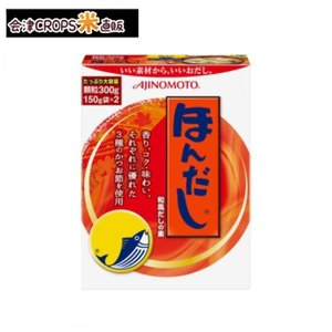 【1ケース】 ほんだし 箱 (300g×20個入り) 味の素の商品画像|ナビ