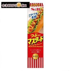 【1ケース】 つぶ入りマスタード  (40g×20本入り) S&B 【同梱不可】【送料無料】|aizu-crops