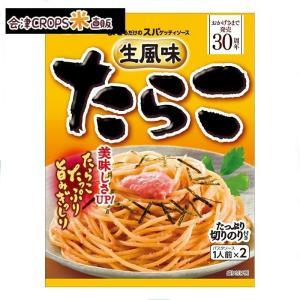 【1ケース】まぜるだけのスパゲッティソース 生風味たらこ (2人前×10個入り) S&B 【同梱不可】【送料無料】|aizu-crops