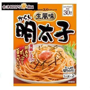 【1ケース】まぜるだけのスパゲッティソース 生風味からし明太子 (2人前×10個入り) S&B 【同梱不可】【送料無料】|aizu-crops