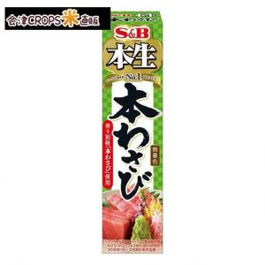 【1ケース】 本生本わさび  (43g×10本入り) S&B 【同梱不可】【送料無料】|aizu-crops