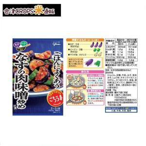 【2ケース】 ごちうま なすとピーマンの肉味噌炒め (78g×20個) グリコ 【同梱不可】【送料無料】|aizu-crops