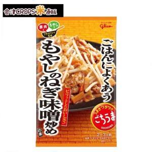 【2ケース】 ごちうま もやしのねぎ味噌炒め (78g×20個) グリコ 【同梱不可】【送料無料】|aizu-crops