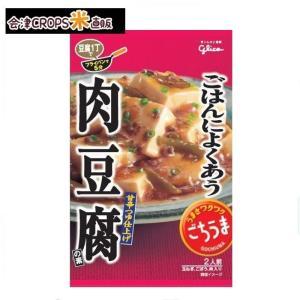 【2ケース】 ごちうま 肉豆腐の素 (83g×20個) グリコ 【同梱不可】【送料無料】|aizu-crops