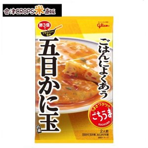 【2ケース】 ごちうま 五目かに玉の素 (44.9g×20個) グリコ 【同梱不可】【送料無料】|aizu-crops