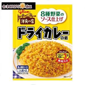 【2ケース】 ドライカレーの素 (56g×20個) グリコ 【同梱不可】【送料無料】|aizu-crops