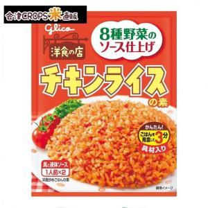 【2ケース】 チキンライスの素 (64g×20個) グリコ 【同梱不可】【送料無料】|aizu-crops