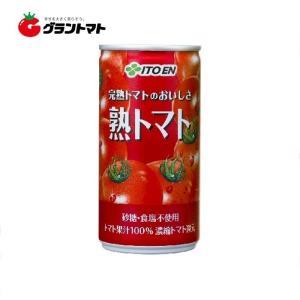 【1ケース】伊藤園 熟トマト(190g缶×20本)【同梱不可】【送料無料】|aizu-crops
