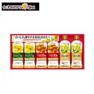 【1ケース】 「べに花油」&バラエティオイルギフト PV-30F (4セット入り) 味の素 【ギフト】【同梱不可】【送料無料】|aizu-crops