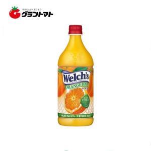 【1ケース】ウェルチ オレンジ100(Welch´s)800ml (8本)【同梱不可】【送料無料】|aizu-crops