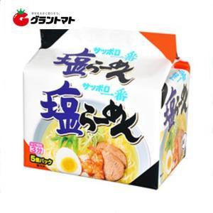 サッポロ一番 塩ラーメン5食×6パック(1ケース18個入り)サンヨー食品 【同梱不可】|aizu-crops