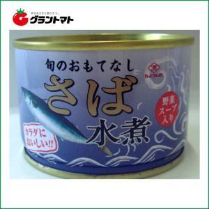 【1ケース】ちょうした さば水煮 国産 野菜スープ入り (150g×48缶入)【同梱不可】【送料無料】|aizu-crops