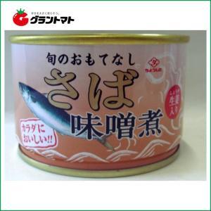 【1ケース】ちょうした さば味噌煮 150g国産 生姜入り 48缶入り【固形量110g】【同梱不可】【送料無料】|aizu-crops