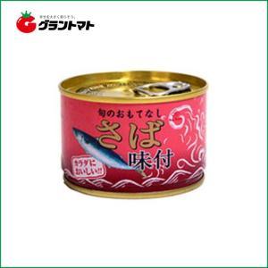 【1ケース】ちょうした さば味付 150g EO缶 箱売り24缶入り 田原ちょうした【同梱不可】【送料無料】|aizu-crops