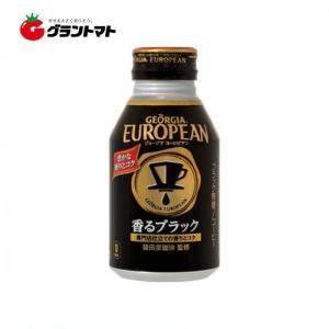 【1ケース】ジョージアヨーロピアン 香るブラック ボトル缶 (290mlg缶×24本)【同梱不可】【送料無料】 aizu-crops