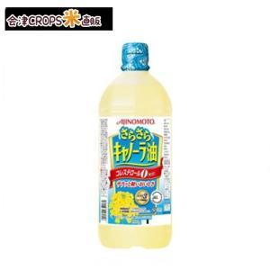 【1ケース】 さらさらキャノーラ油 (1000g×10本) AJINOMOTO 【同梱不可】【送料無料】|aizu-crops