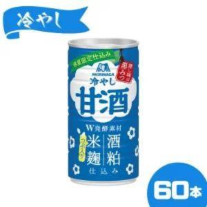 【2ケース】森永 冷やし甘酒缶 (190g×60本入)【同梱不可】【送料無料】|aizu-crops