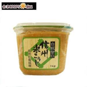 【1ケース】 信州米こうじみそ 白糀甘口 (1kg×6個) 松亀味噌 【同梱不可】【送料無料】|aizu-crops