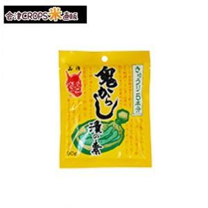 【1ケース】 鬼からし漬の素 (90g×10個入り)【同梱不可】 山清  【送料無料】|aizu-crops