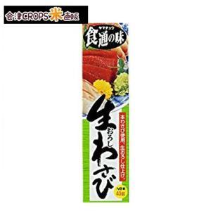 【1ケース】 生おろしわさび (43g×80本入)【同梱不可】 山忠 【送料無料】|aizu-crops