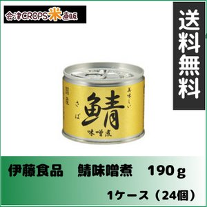 【1ケース】伊藤食品 美味しい鯖味噌煮 (190g×24個入り)【同梱不可】【送料無料】|aizu-crops