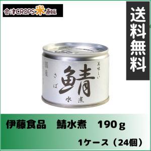 【1ケース】伊藤食品 美味しい鯖水煮 (190g×24個入り)【同梱不可】【送料無料】|aizu-crops