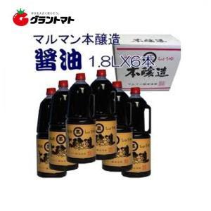 奥州ふるどの しょうゆ 【1ケース】マルマン醸造 本醸造しょうゆ (1.8L×6本入)【同梱不可】【送料無料】|aizu-crops