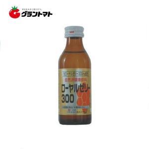 【1ケース】日興薬品ローヤルゼリー 300 (100ml×50本入り)栄養ドリンク【同梱不可】【送料無料】