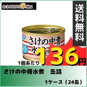 【1ケース】キョクヨー さけの中骨水煮 缶詰 (140g×24個入り)【送料無料】【同梱不可】|aizu-crops