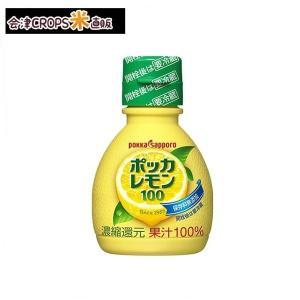 【1ケース】 ポッカ レモン100 (70ml×10個入り)【同梱不可】【送料無料】|aizu-crops