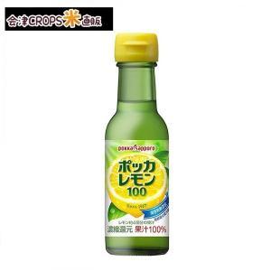 【1ケース】 ポッカ レモン100 (120ml×24本入り)【同梱不可】【送料無料】|aizu-crops