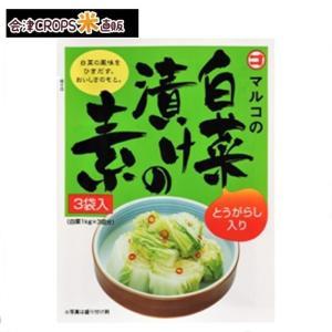 【1ケース】 白菜漬けの素 袋 (25g*3P×10個入り)【同梱不可】 マルコ食品 【送料無料】|aizu-crops