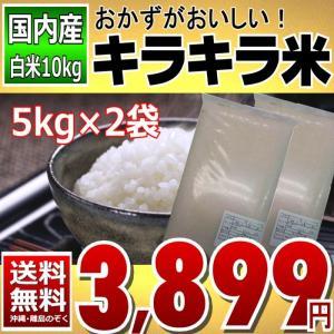 おかずがおいしい!キラキラ米 5kg×2袋 白米 10kg 30年産 送料無料 通常発送 aizu-crops