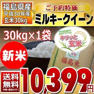 【予約販売】【平成30年】ミルキークイーン 30kg キラッと玄米 福島県産 【送料無料】【価格保証クーポン】|aizu-crops