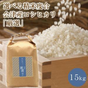 選べる!精米度合 会津産コシヒカリ「厳選」15kg(玄米15kg 白米13.5kg) aizu-furusato