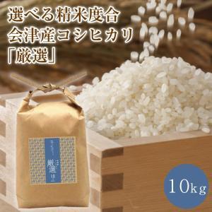 選べる!精米度合 会津産コシヒカリ「厳選」10kg (玄米10kg 白米9kg) aizu-furusato