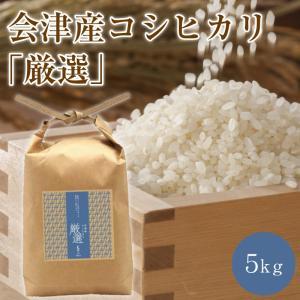 会津産コシヒカリ「厳選」5kg aizu-furusato