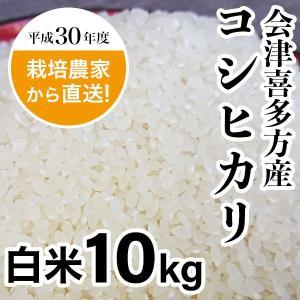 農家直送 会津喜多方産コシヒカリ白米10kg 平成30年度産|aizu-iimono