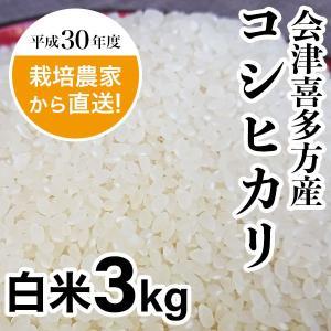 農家直送 会津喜多方産コシヒカリ白米3kg 平成30年度産|aizu-iimono