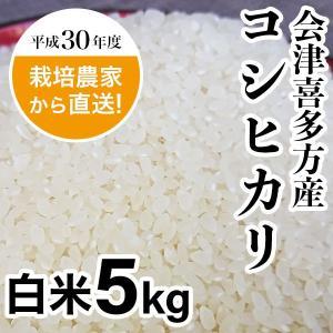 農家直送 会津喜多方産コシヒカリ白米5kg 平成30年度産|aizu-iimono