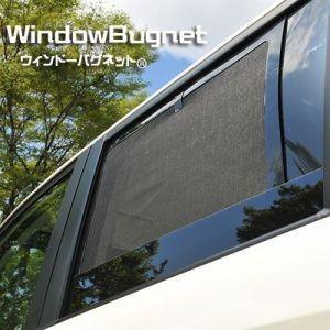暑い季節に大活躍するクルマ用網戸。 エアコンなしでも装着すれば直射日光を半分遮り、窓を開けておけば通...