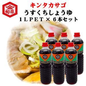 【≪ギフト用≫キンタカサゴ淡口醤油6本セット】会津の美味しいしょうゆ 喜多方ラーメンに欠かせない郷土の味 aizu-takasagoya