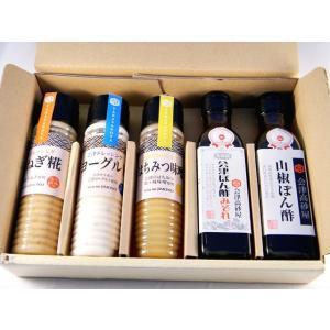 【会津高砂屋】ドレッシングぽん酢セット A-001|aizu-takasagoya